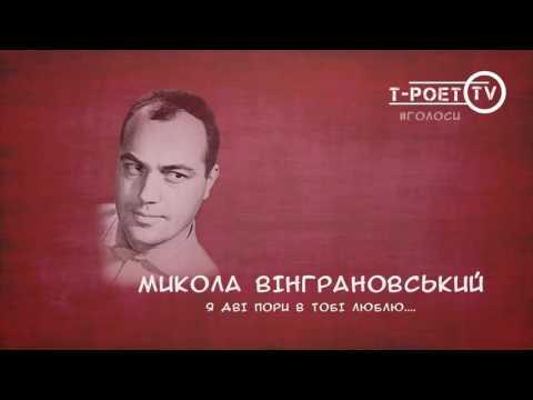 Микола Вінграновський – Я дві пори в тобі люблю... (#Голоси)
