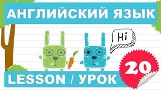 (SRp)Английский для детей и начинающих (Урок 20- Lesson 20)