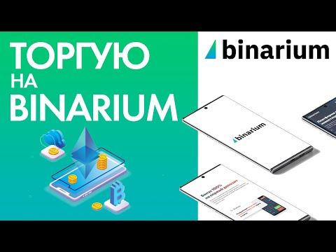 Бинариум Binarium торговля на Бинариум