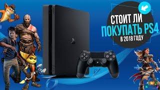 СТОИТ ЛИ ПОКУПАТЬ PlayStation 4 PRO или PS4 Slim | МНЕНИЕ(, 2018-05-01T16:39:25.000Z)