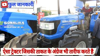 New model Sonalika worldtrac 90 Rx 24 Speed 4wD | 90 HP Tractor| full review with price