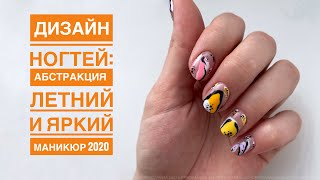 Дизайн ногтей АБСТРАКЦИЯ Летний и яркий маникюр 2020 Необычный дизайн ногтей
