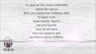 Iratus - Για αυτά που νιώθω φεύγω (Αγαπώ βαθιά, μισώ βαθύτερα 2015) +lyrics