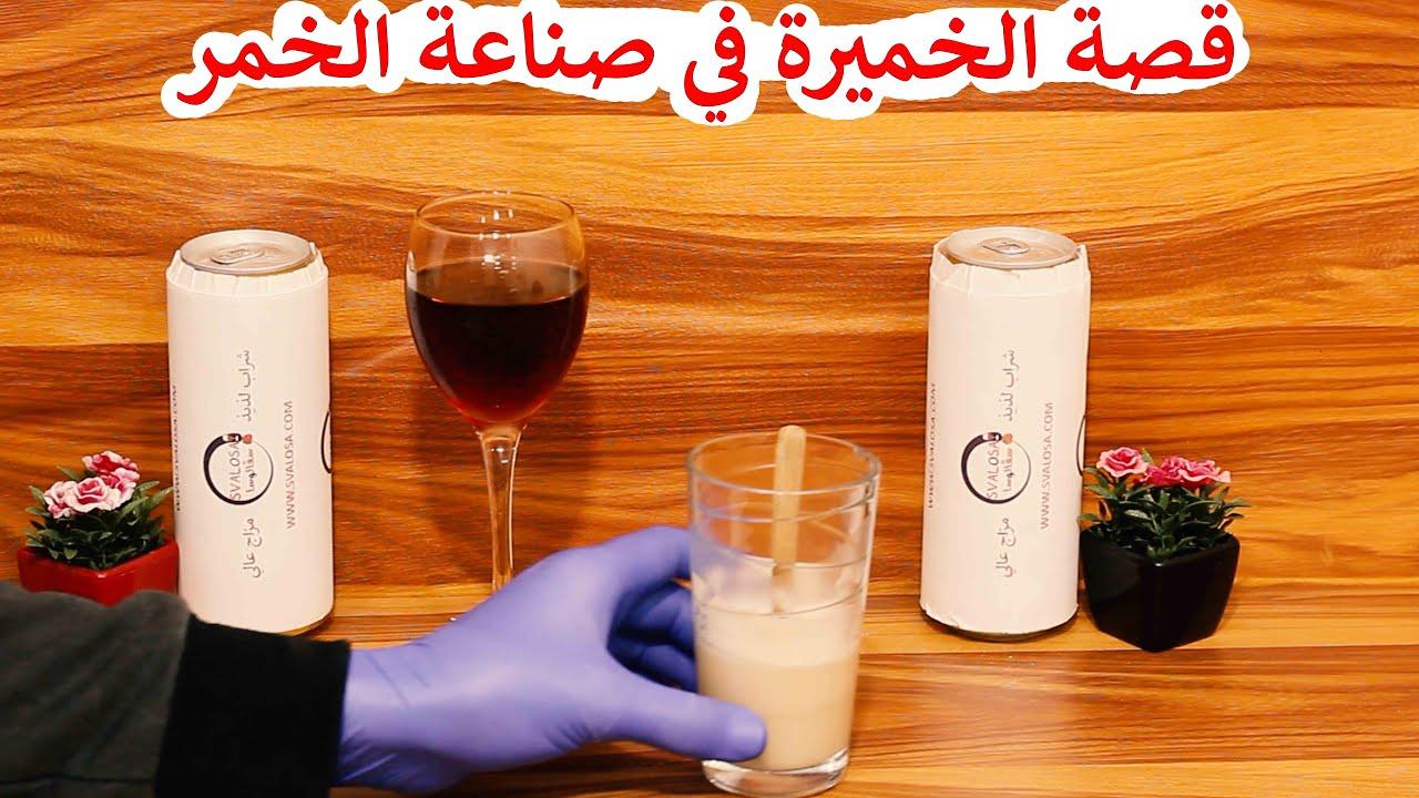 اكتشاف الخميرة في صناعة المشروبات الكحولية | الخمر هدية الالهة