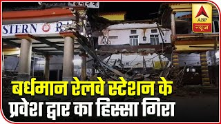 West Bengal: Part Of Bardhaman Railway Station Building Collapses | ABP News