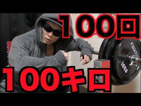 【筋トレ】ベンチプレス100キロ100回を1時間以内にブチ上げる!!
