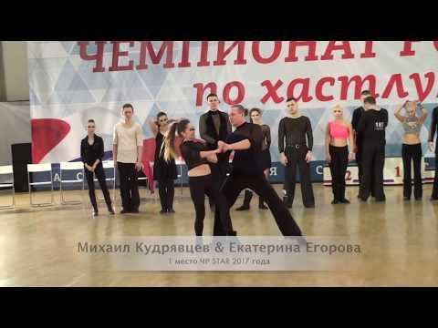 Хастл Школа Танцев Динамика. Михаил Кудрявцев & Екатерина Егорова ЧР 2017