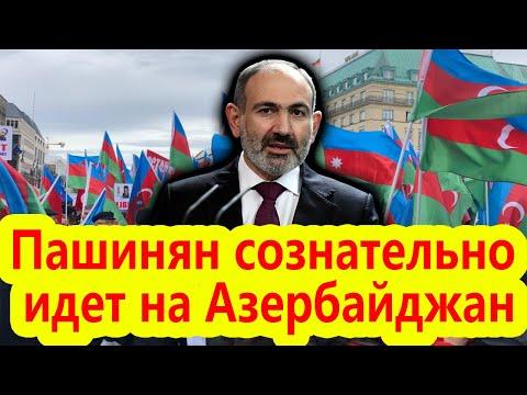 Пашинян сознательно идет на Азербайджан