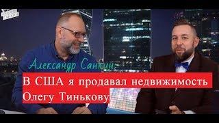 Прямая трансляция интервью с Александром Санкиным