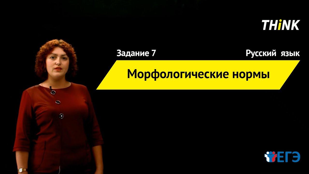 Морфологические нормы   Подготовка к ЕГЭ по Русскому языку