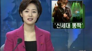 MBC 뉴스데스크 '신세대 뽕짝'