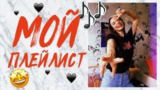 МОЙ ПЛЕЙЛИСТ 2 ♥ МОЯ ЛЮБИМАЯ МУЗЫКА 2018 ♥ XXXTENTACION, BAZZI, CHARLIE PUTH, DRAKE