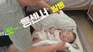 잠투정 아기 등센서 쉽게 아기 재우는법