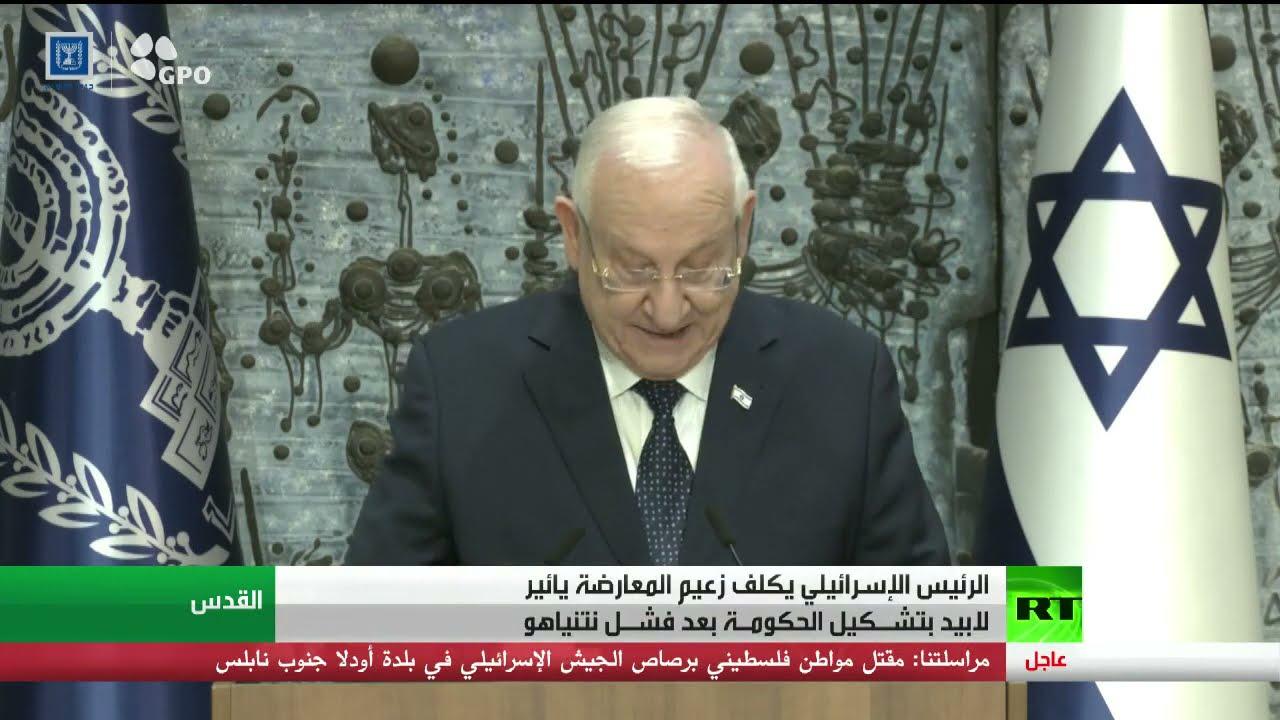 الرئيس الإسرائيلي يكلف لابيد بتشكيل الحكومة  - نشر قبل 6 ساعة