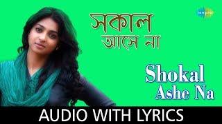 Shokal Ashe Na With Lyrics | Shreya Ghoshal