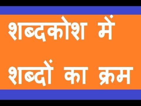 हिंदी शब्दकोश...