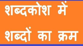 हिंदी शब्दकोश में शब्दों का क्रम