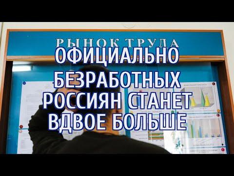 В России может удвоиться число официально безработных