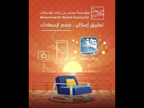 iskan تطبيق إسكان - طلب منحة مسكن جاهز - مؤسسة محمد بن راشد للإسكان