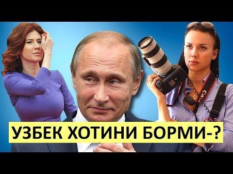 Россияда- Путиннинг Узбек хотини Хакида