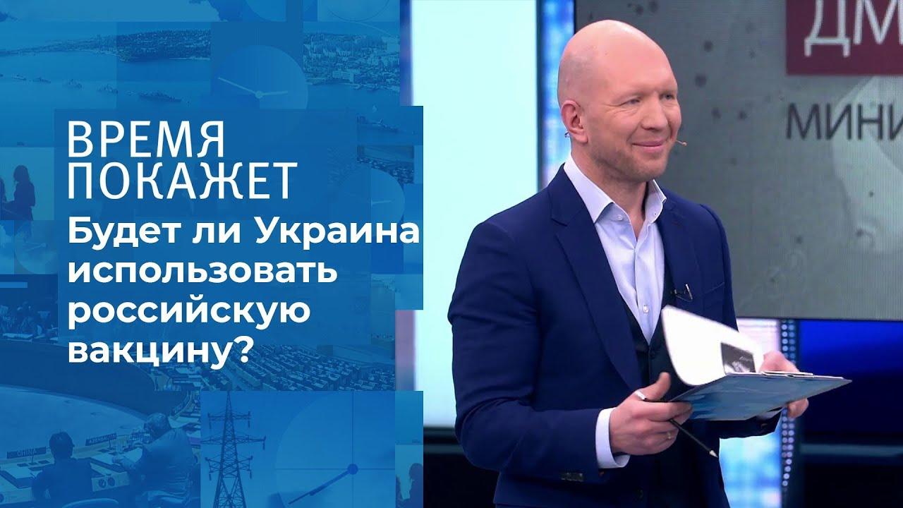 Прививка для Украины. Время покажет. Фрагмент выпуска от 13.01.2021