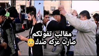 Gambar cover مقالب بلمتضاهرين #5 اتحداك ما تضحك تفوتكم حلقه نار علوش ابن ذي قار