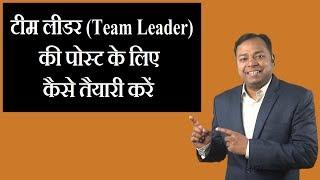 टीम लीडर की पोस्ट के लिए कैसे तैयारी करें । Career Guidance in Hindi
