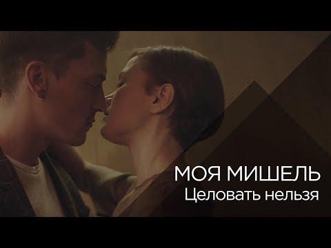 preview Моя Мишель - Целовать нельзя from youtube