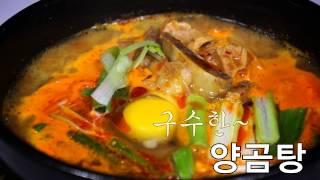 맛TV-고려삼계탕의 '양곰탕'