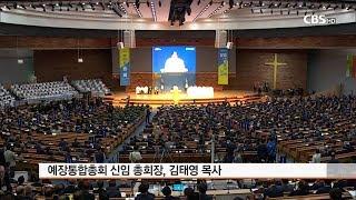 [CBS 뉴스]  예장통합 104회 총회 개회 ..김태…