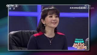 [越战越勇]吴秀英精彩片段回顾| CCTV综艺