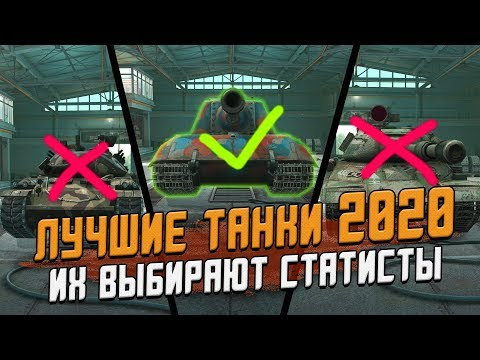 Лучшие танки в ЭТОМ ГОДУ, которые выбирают статисты! / Wot Blitz