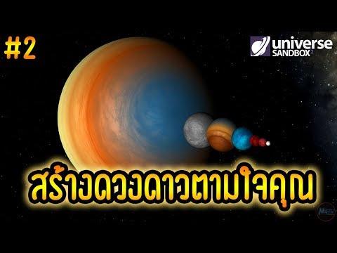 รายการ สร้างดวงดาวตามใจคุณ #2 | Universe Sandbox ²