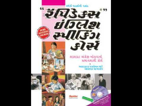 Rapidex english speaking book free download in hindi to