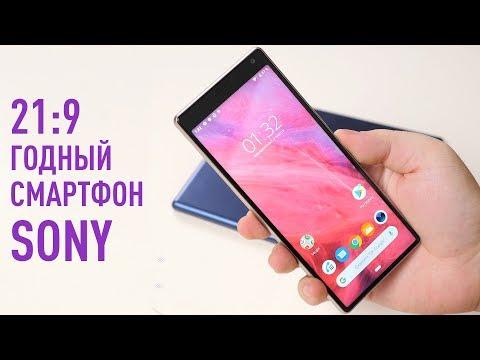 Смартфон 21:9 для кино - Sony Xperia 10