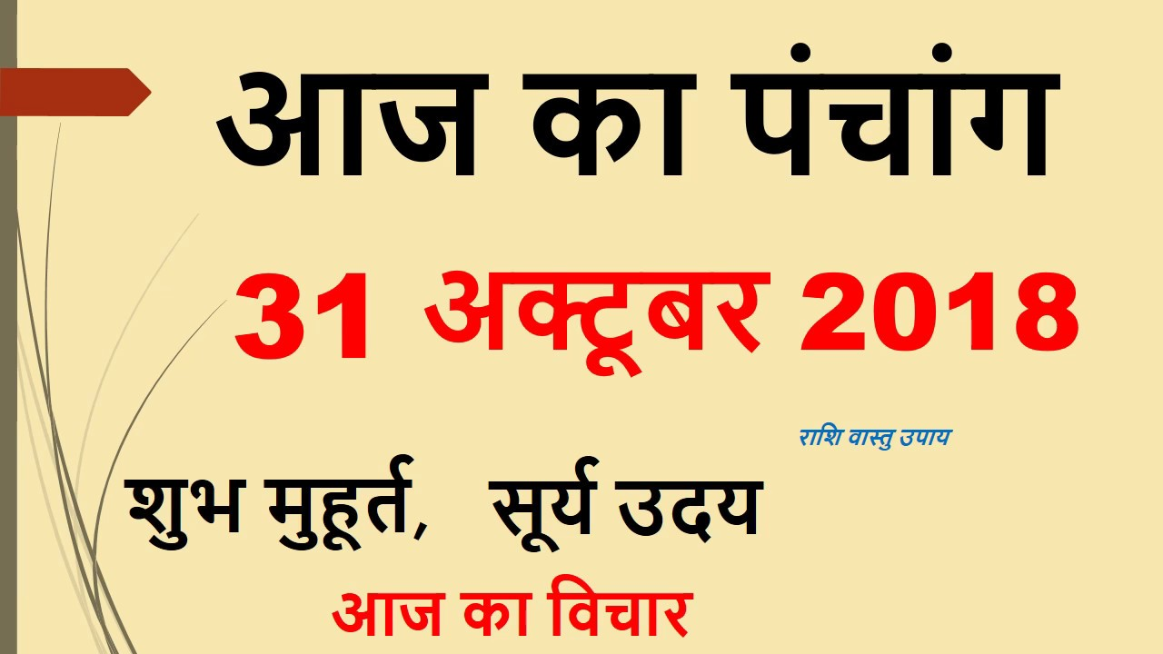 Aaj Ka Panchang आज का पंचांग 31 October 2018