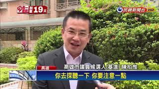 2018九合一-「去探聽一下」  基進黨陳柏惟控鄭世維恐嚇-民視新聞