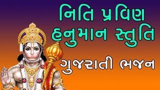 Niti Pravin Hanuman Stotram Morning Bhajan