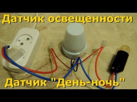 Как подключить фотореле к фонарю видео