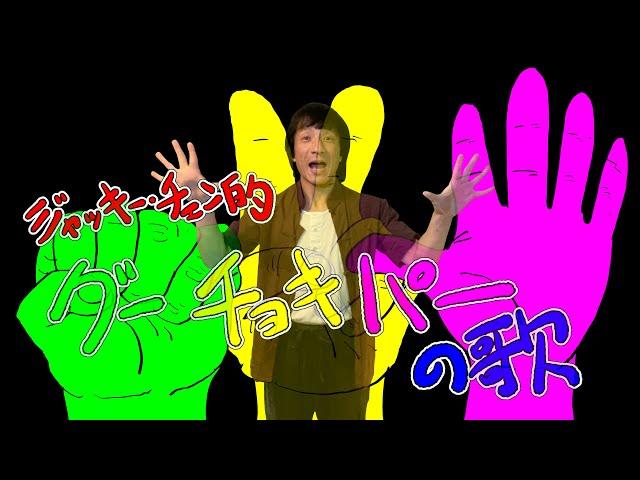 ジャッキー・チェン的【グーチョキパーの歌】