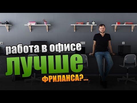 РАБОТА В ОФИСЕ ЛУЧШЕ ФРИЛАНСА?...