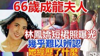 66歲成龍夫人 林鳳嬌短裙照曝光 幾乎難以辨認 她經歷了什麼
