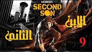 INFAMOUS Second Son #9 PS4 القوى الجديدة
