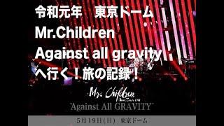 Mr.Children Against all gravity へ行きました。旅の記録でございます...