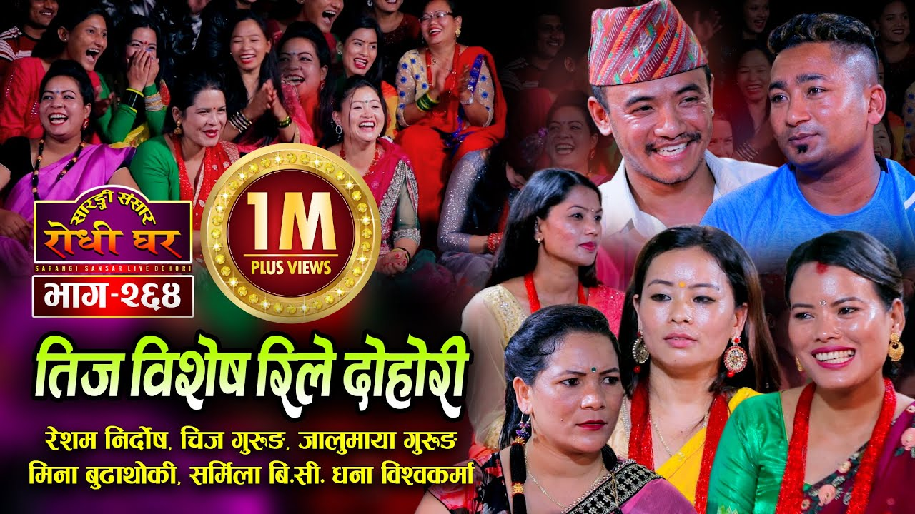 Download चिजले रेशमलाई किन लन्ठु भने ? रिले तिज दोहोरी Resham, Chij, Mina, Jalumaya, Sharmila, Dhana  Ep. 264