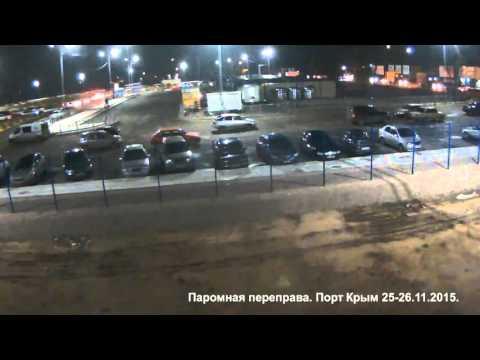 Керчь Паромная переправа Крым - порт Кавказ через Керченский пролив работает без перебоев