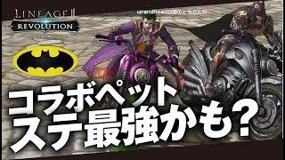 【リネレボ】コラボ騎乗ペット強い!!でも2万円は高い...《リネージュ2 レボリューション》《とんこつ》