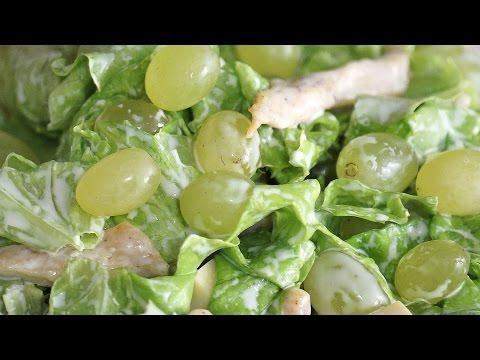 Салат из курицы с виноградом Легкий и очень вкусный