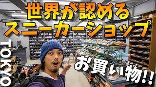 必見!いろんな年代のスニーカーが豊富なショップ!!WORM TOKYOでお買い物!!【VLOG】