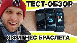 ТЕСТ-ОБЗОР 3х БРАСЛЕТОВ: QS80, QS90, Alfawise S9